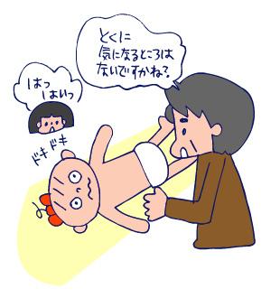 双子を授かっちゃいましたヨ☆-0711検診02