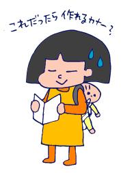 双子を授かっちゃいましたヨ☆-1206カード作成04