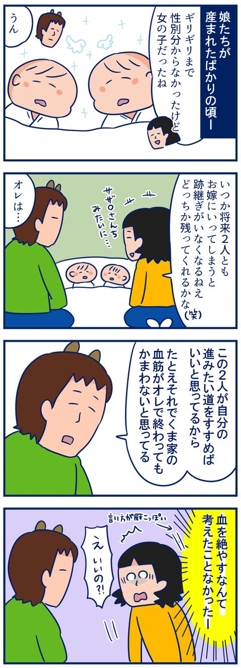 跡継ぎ01