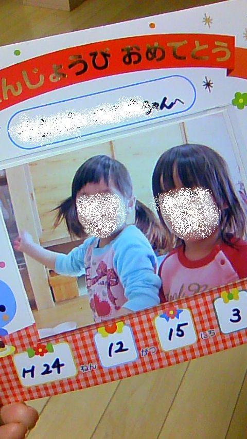 双子を授かっちゃいましたヨ☆-1218カード03