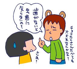 双子を授かっちゃいましたヨ☆-0702歯02