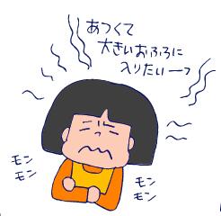 双子を授かっちゃいましたヨ☆-0202銭湯01