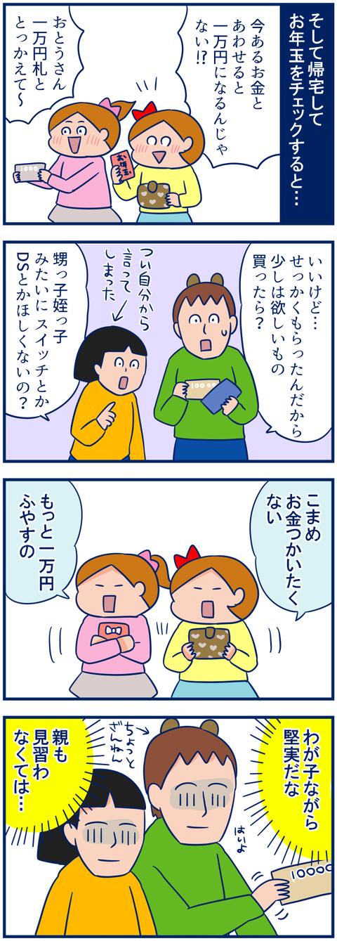 お年玉02