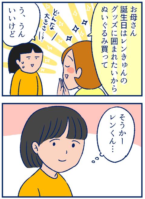 レンきゅん02