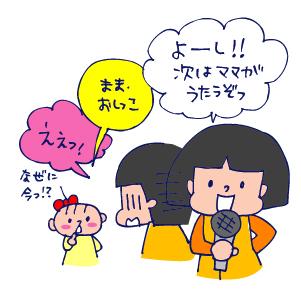 双子を授かっちゃいましたヨ☆-0923カラオケ03