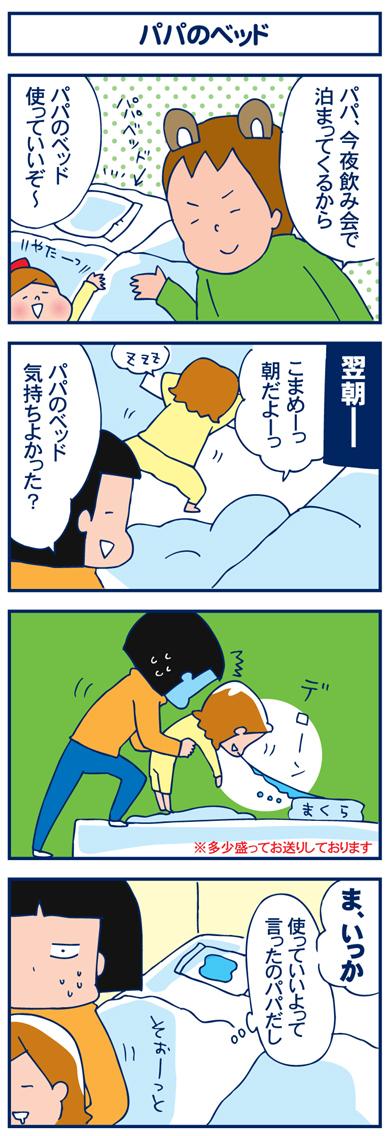 0531寝る01