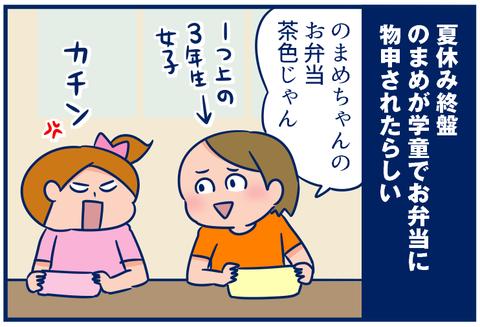 【4コマ】お弁当に物申されたのまめの反撃。