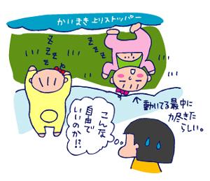 双子を授かっちゃいましたヨ☆-0602うつぶせ寝03