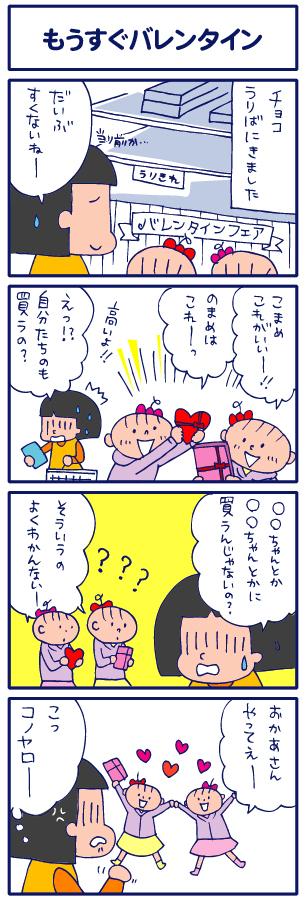 【4コマ】もうすぐバレンタイン(当日になっちゃったけど)