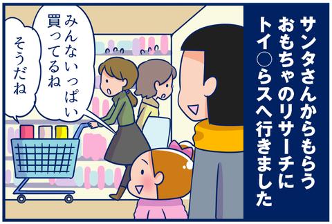 【4コマ】おもちゃ屋さんで見た不思議な光景!?