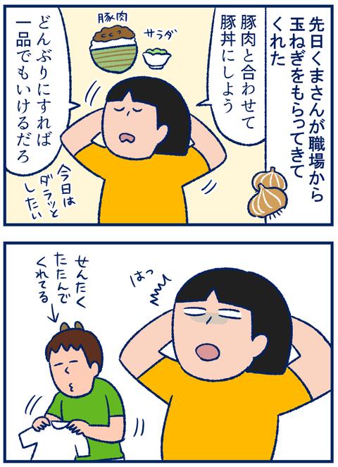 父の日01