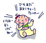 双子を授かっちゃいましたヨ☆-0317あたま02