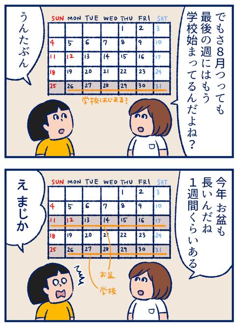 夏休みの予定02