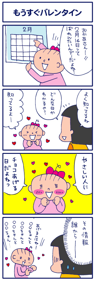 【4コマ】もうすぐバレンタイン