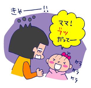 双子を授かっちゃいましたヨ☆-0120トイレ03