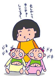 双子を授かっちゃいましたヨ☆-0509プチトマト02
