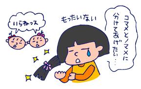 双子を授かっちゃいましたヨ☆-0418髪の毛その後04