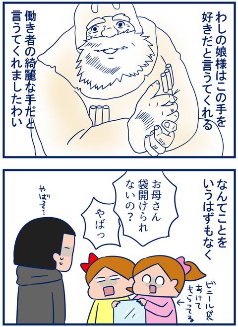 手荒れ02