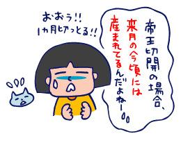 双子を授かっちゃいましたヨ☆-1126帝王切開?01