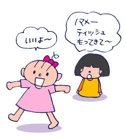 双子を授かっちゃいましたヨ☆-0824ティッシュ01
