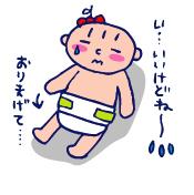 双子を授かっちゃいましたヨ☆-0321Sサイズ03