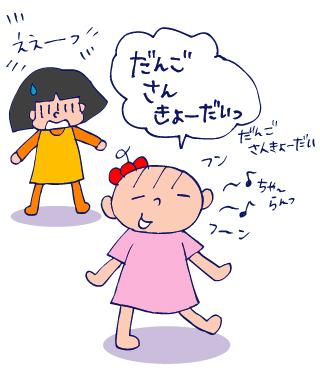 双子を授かっちゃいましたヨ☆-0828だんご02