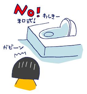 双子を授かっちゃいましたヨ☆-1226和式トイレ03