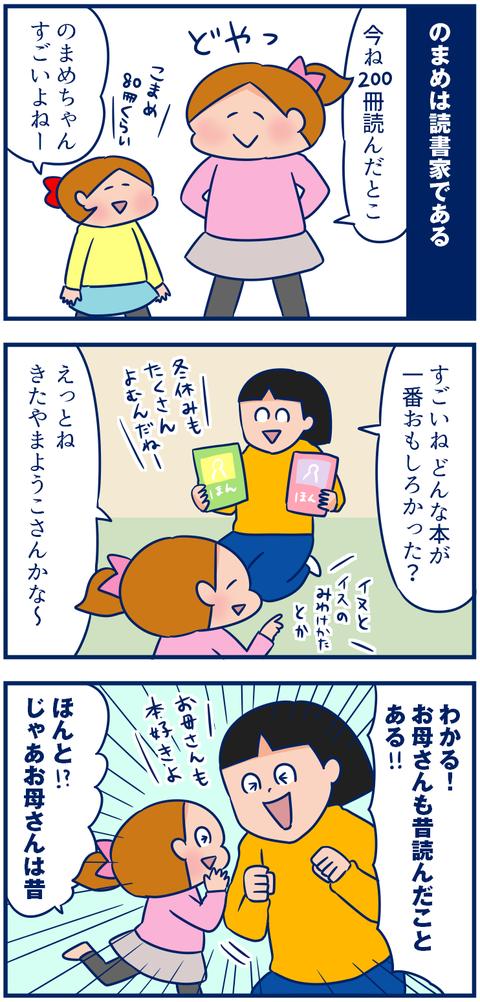 図書っこ01