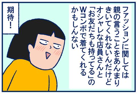 インナー03