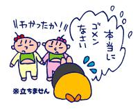 双子を授かっちゃいましたヨ☆-0405育児相談06