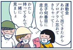 運動会01