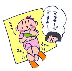 双子を授かっちゃいましたヨ☆-0625ベビーマッサージ05