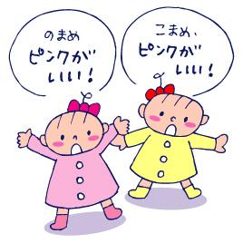 双子を授かっちゃいましたヨ☆-1220ジャンプスーツ03