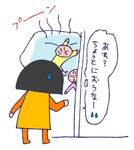 双子を授かっちゃいましたヨ☆-0119うんP01