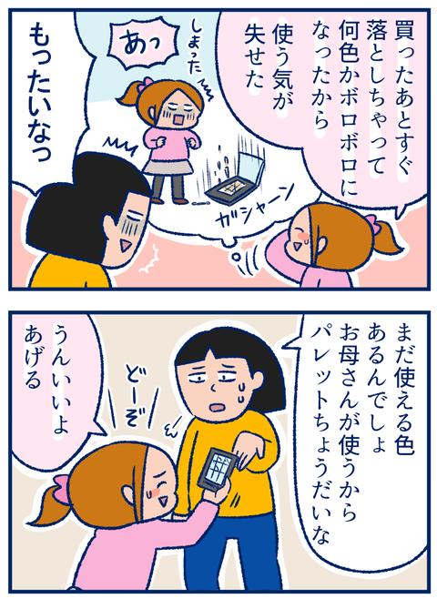 のまめメイク02