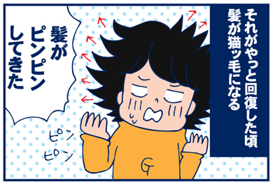 1112髪形02