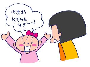 双子を授かっちゃいましたヨ☆-0706Kちゃん04
