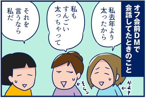 オフ会in新潟!