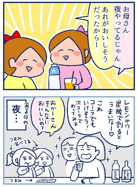 ミックスジュース02