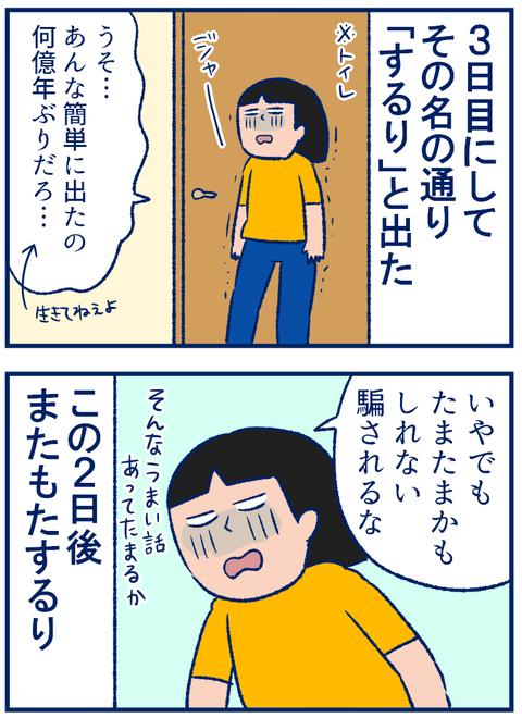 するり麦04