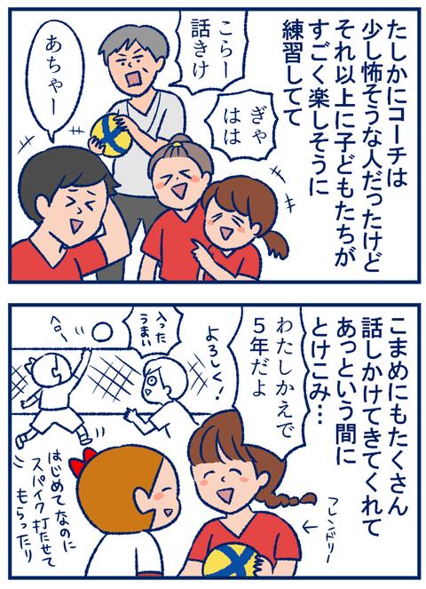 こまめバレー02
