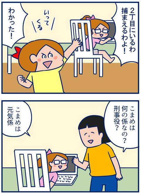 ごっこ遊び02