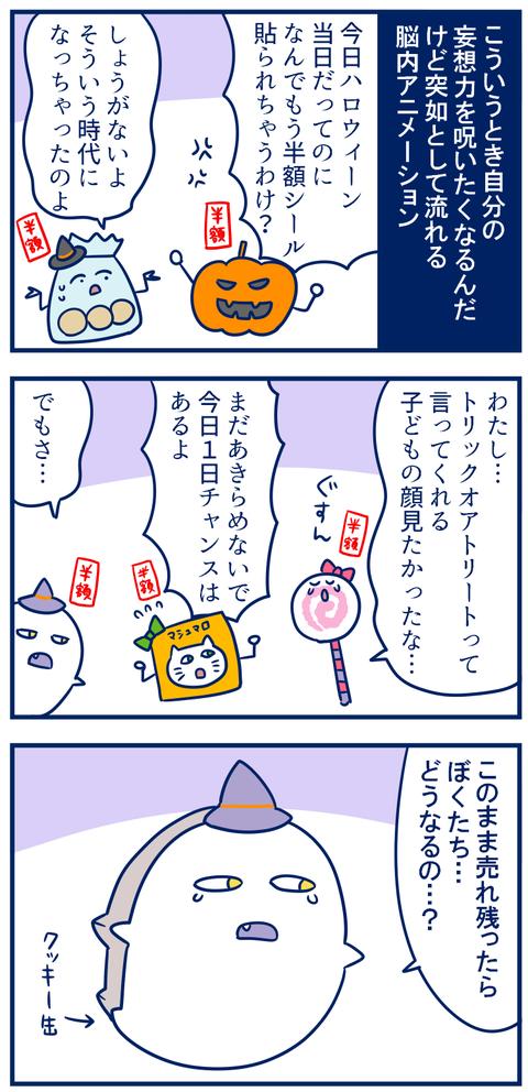 ハロウィン03