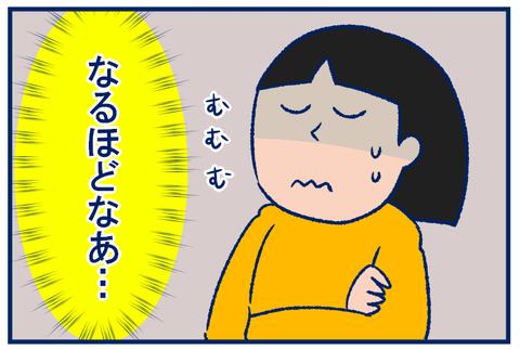 ギャングエイジ04