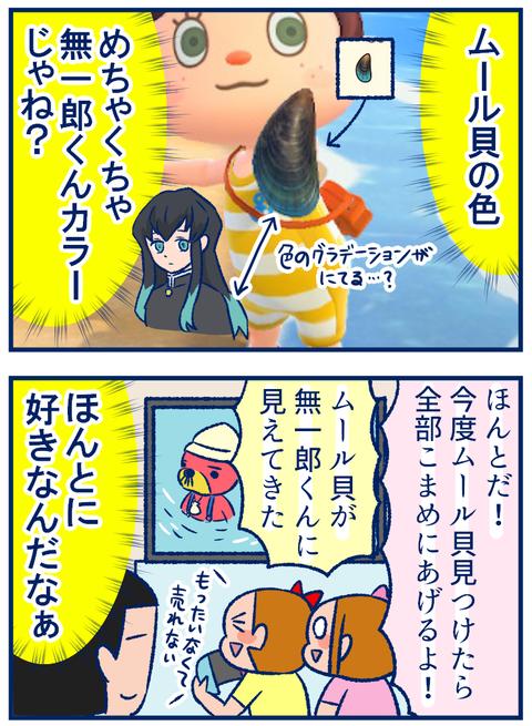 あつ森02