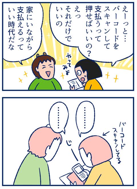 自動車税02