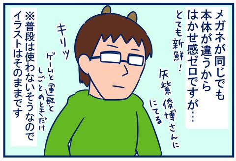 くまさんメガネ02