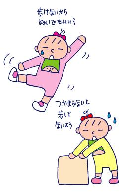 双子を授かっちゃいましたヨ☆-0212くつ04