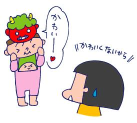 双子を授かっちゃいましたヨ☆-0121おめん04