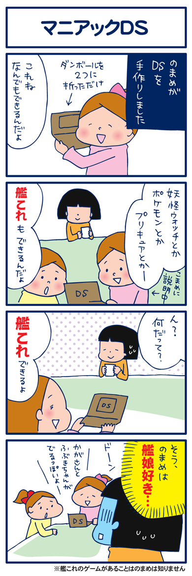【4コマ】マニアックDS